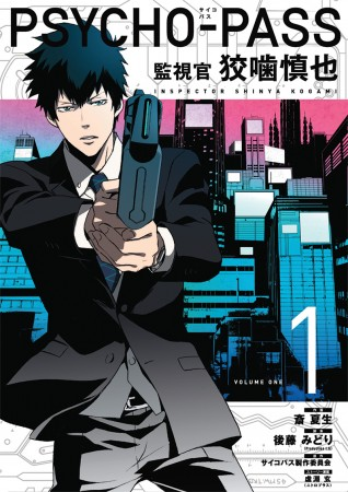psycho-pass-cover